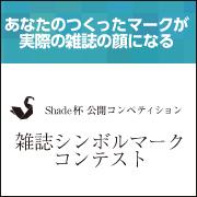 「Shade杯 公開コンペティション 雑誌シンボルマークコンテスト」開催!