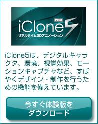 iClone5 PRO 体験版
