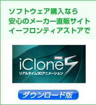 iClone5 Pro DL