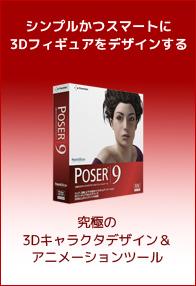 Poser 9 DL