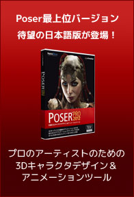 Poser Pro 2012 DL