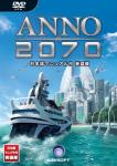 ANNO 2070 日本語マニュアル付英語版 パッケージ画像