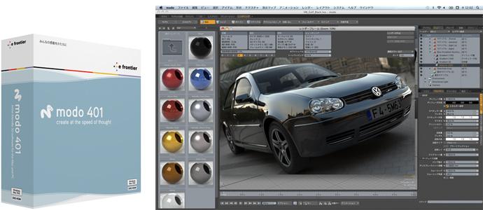 2010.3.2 統合型3DCGソフトウェア『modo 401 キャンペーン版』発売の