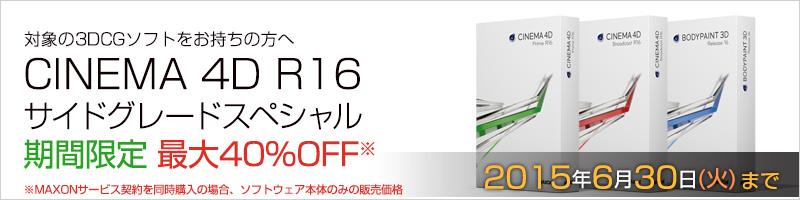 CINEMA 4D R16シリーズサイドグレードスペシャル