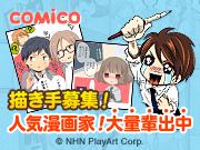 www.comico.jp