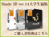 Shade 3D ver.14 大学生協版購入特典ダウンロード