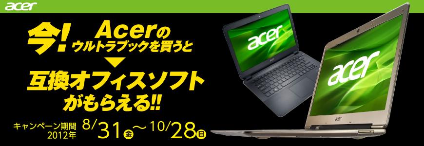 Acerのウルトラブック×EIOキャンペーン