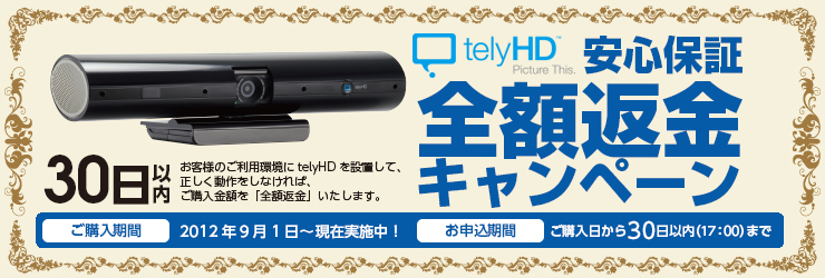 Slingbox PRO-HD 安心保証 全額返金キャンペーン