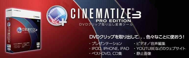 CINEMATIZE 3pro