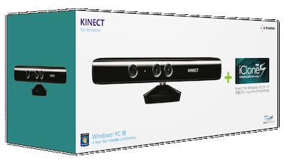 iClone5 PRO + Kinect for Windows センサー バンドル パッケージ
